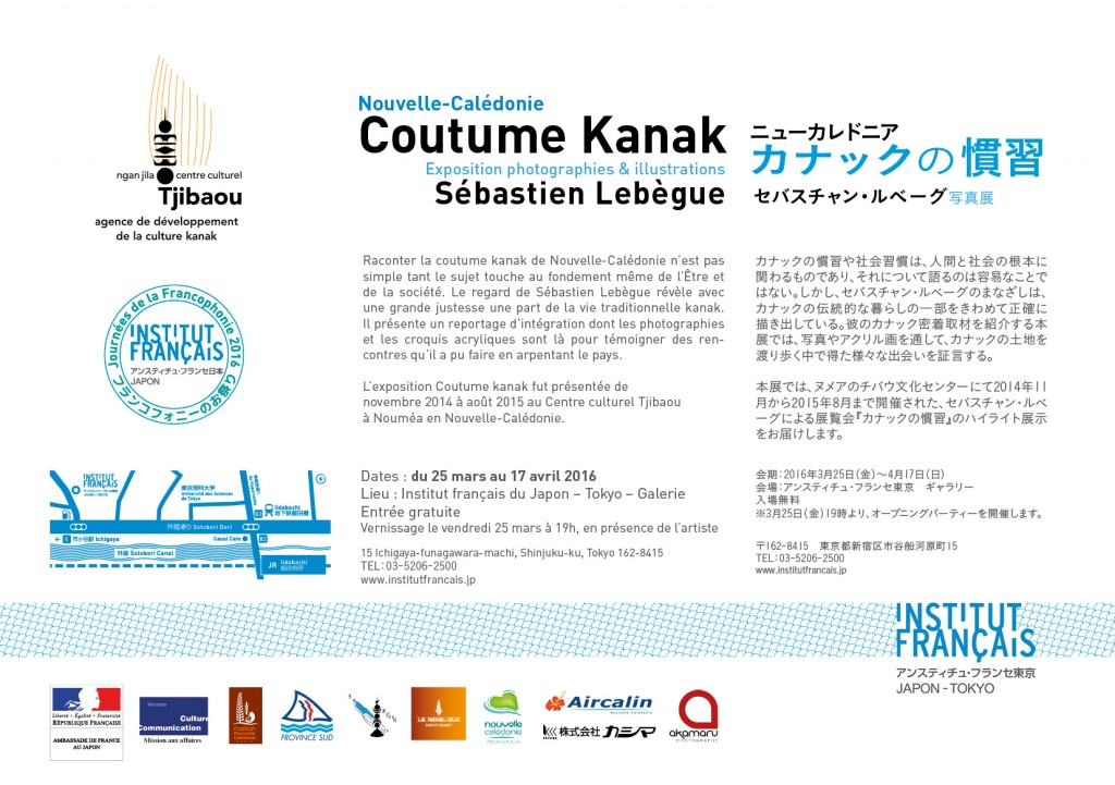 Coutume Kanak-institutFrançaisTokyo-MAIL2